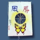 Korean Kite